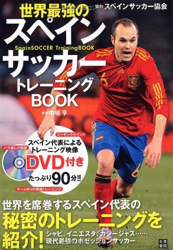 世界最強のスペインサッカートレーニングBOOK