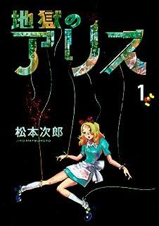 地獄のアリス 1 (愛蔵版コミックス)