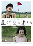 遠くの空に消えた[DVD]