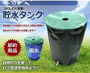 費用をかけずに 水やり や 洗車ができる エコ商品 雨水を利用する 200Lの貯水タンク