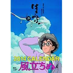 風立ちぬ 2014カレンダー
