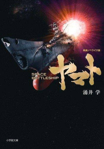 SPACE BATTLESHIP ヤマト (小学館文庫) [文庫] / 涌井 学 (著); 小学館 (刊)