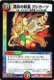 デュエルマスターズ 運命の新星 クシカーツ/DXデュエガチャデッキ 銀刃の勇者 ドギラゴン(DMD34)/ シングルカード