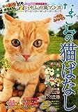 なごみの猫ばなし~2014年さわやか秋号~ (MDコミックス)
