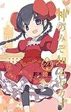 神のみぞ知るセカイ 24 クリアファイルセット付き限定版 (小学館プラス・アンコミックスシリーズ)