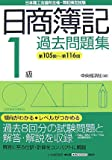 日商簿記1級過去問題集―第105回~第116回