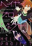 ヘイセイプロジェクトーイミテーションヒ 1 (IDコミックス ZERO-SUMコミックス)