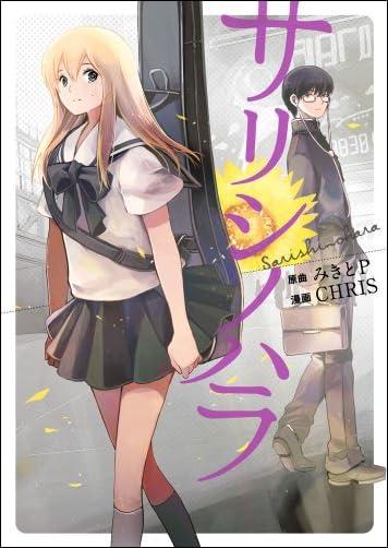 サリシノハラ (電撃コミックスNEXT)