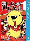 賢い犬リリエンタール 1 (ジャンプコミックスDIGITAL)