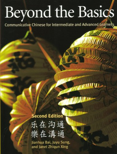Beyond the Basics, 2nd Edition (Cheng & Tsui Chinese...
