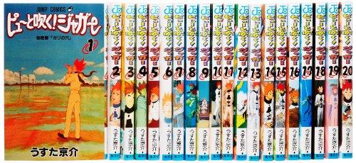 ピューと吹く!ジャガー コミック 全20巻完結セット