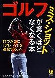 ゴルフ  ミス・ショットが驚くほどなくなる本 打つたびに「アレ~?!」を連発する人へ―― ライフエキスパートのゴルフ (KAWADE夢文庫)