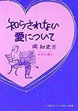 知らされない愛について (ボランティア・テキストシリーズ (9))