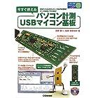 今すぐ使えるパソコン計測USBマイコン基板 (トライアルシリーズ)