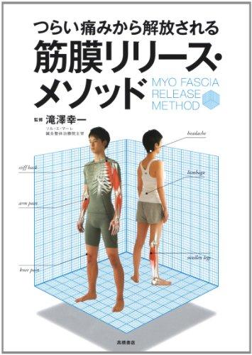 つらい痛みから解放される 筋膜リリース・メソッド