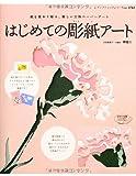 はじめての彫紙アート (レディブティックシリーズno.3761)