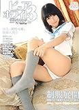 Moeccoピュアホワイト 3 (マイウェイムック)