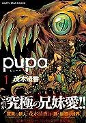 pupa(1) (アース・スターコミックス)