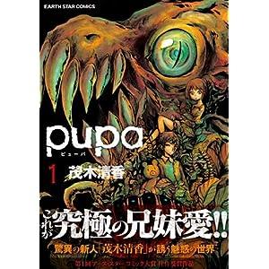 pupa 1巻