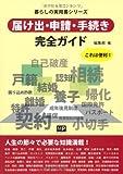 届け出・申請・手続き 完全ガイド (暮らしの実用書シリーズ)