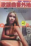 歌謡曲番外地 Vol.1―Hotwax・presents歌謡曲・名曲名盤ガイド Queen of Japa (1)
