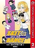 SKET DANCE カラー版 愉快な仲間達編 2 (ジャンプコミックスDIGITAL)