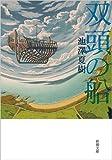 双頭の船 (新潮文庫)