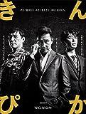連続ドラマW  きんぴか [DVD]