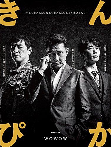 連続ドラマW きんぴか[DVD]