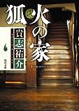狐火の家<「防犯探偵・榎本」シリーズ> (角川文庫)