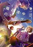 階段途中のビッグ・ノイズ(4) (ビッグガンガンコミックス)