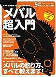 メバル超入門 (CHIKYU-MARU MOOK SALT WATER)