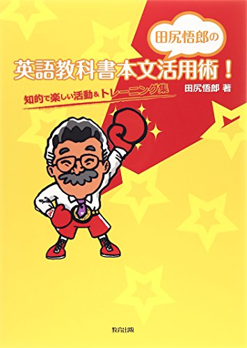 田尻悟郎の英語教科書本文活用術!―知的で楽しい活動&トレーニング集 -