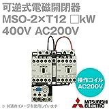 三菱電機 MSO-2XT12 2.2kW 400V AC200V 1a1b×2+2b 可逆式電磁開閉器 (主回路電圧 400V) (操作電圧 AC200V) (補助接点 1a1b×2+2b) (ねじ、DINレール取付) NN