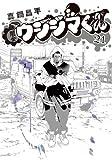 闇金ウシジマくん 21 (ビッグコミックス)