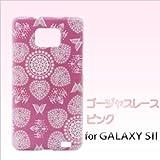GALAXY S II SC-02C対応 携帯ケース【327ゴージャスレース(ピンク)】
