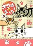 ネコ様の言うなり(5) (ワイドKC)