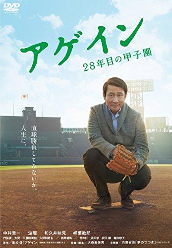アゲイン 28年目の甲子園 [DVD]