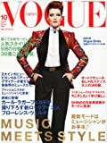 VOGUE JAPAN (ヴォーグ ジャパン) 2011年10月号