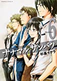 ナナマル サンバツ (6) (カドカワコミックス・エース)