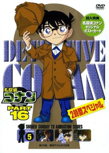 名探偵コナンDVD PART16 Vol.5高山みなみ