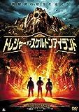 トレジャー・オブ・スケルトンアイランド [DVD]