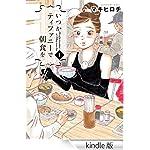 Amazon.co.jp: いつかティファニーで朝食を 1巻 eBook: マキヒロチ: Kindleストア
