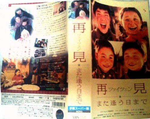 再見 また逢う日まで【字幕版】 [VHS]