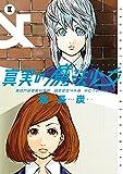 真実の魔法少女 2巻 (デジタル版ヤングガンガンコミックス)