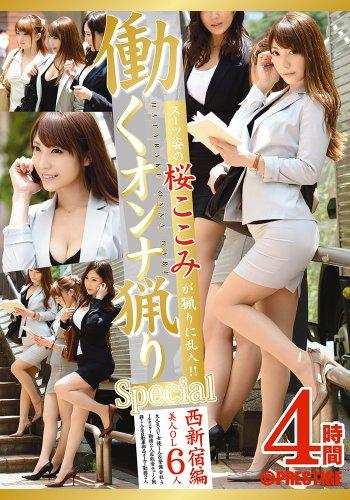 働くオンナ猟り  桜ここみ Special [DVD]