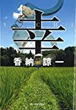 幸 SACHI (ハルキ文庫 か 9-4)