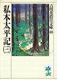 私本太平記(三) みなかみ帖 (吉川英治歴史時代文庫)