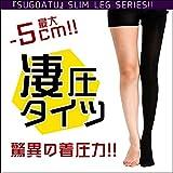 凄圧タイツ1枚(着圧タイツ・むくみ・ダイエット) (M, 黒)