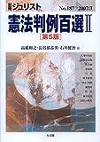 別冊ジュリスト No.187 憲法判例百選2